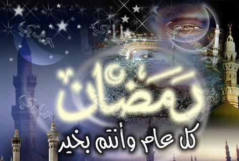 بالصور صور على رمضان , فرحة و سعادة بمناسبة شهر الخير 1489 4