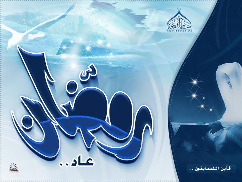بالصور صور رمضان جديده , مش حتحتاج تدور على خلفيات لان عندنا احلى رمضانيات 1490 1