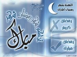 بالصور صور رمضان جديده , مش حتحتاج تدور على خلفيات لان عندنا احلى رمضانيات 1490 3