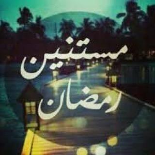 بالصور صور رمضان جديده , مش حتحتاج تدور على خلفيات لان عندنا احلى رمضانيات 1490 6