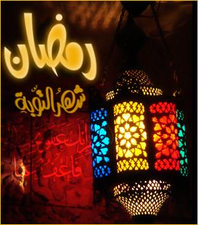 بالصور خلفيات عن رمضان , غير شكل موبايلك و خليه استايل رمضانى 1491 3