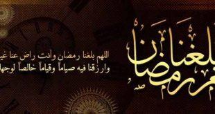 صورة رسائل رمضان 2020 , معايدات و تهانى بقدوم شهر الامانى