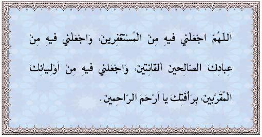 بالصور دعاء شهر رمضان , يارب احنا طمعانين فى رحمتك 1495 2