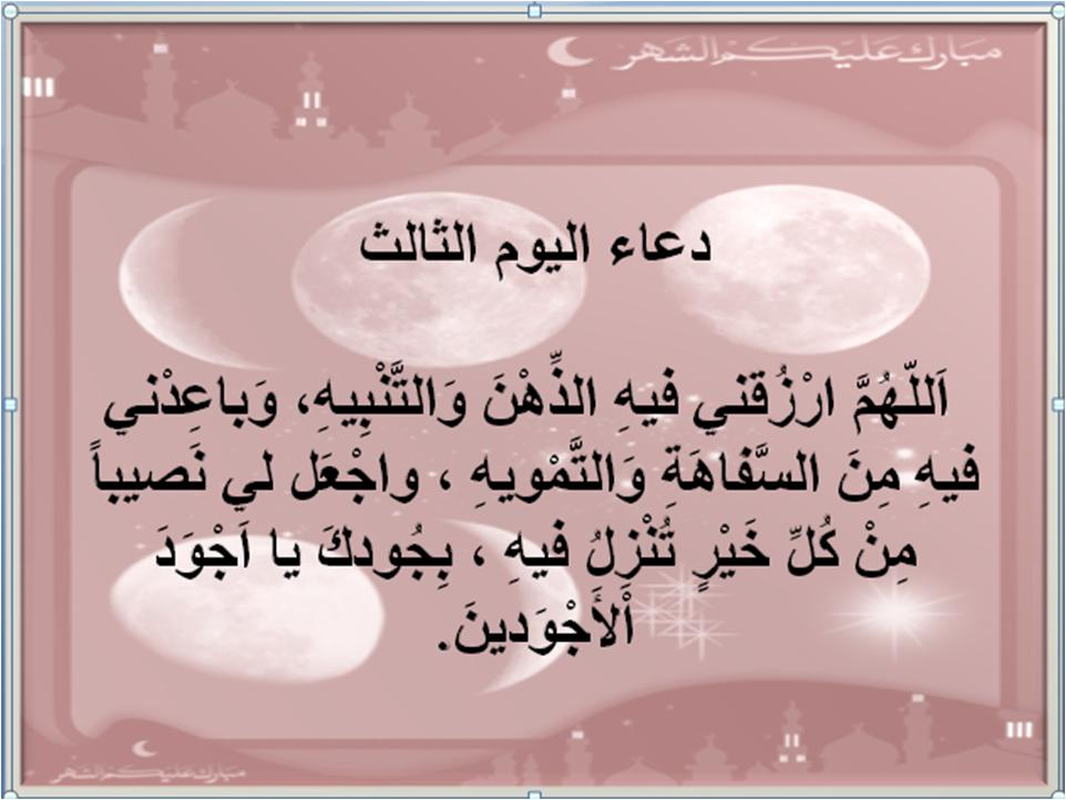 بالصور دعاء شهر رمضان , يارب احنا طمعانين فى رحمتك 1495 3