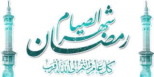 بالصور دعاء شهر رمضان , يارب احنا طمعانين فى رحمتك 1495 5
