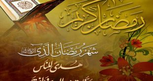دعاء شهر رمضان , يارب احنا طمعانين فى رحمتك