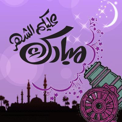 بالصور صور تهنئة رمضان , عيد على معارفك و هنيهم بطريقتك 1496 1