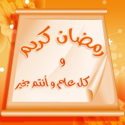 بالصور صور تهنئة رمضان , عيد على معارفك و هنيهم بطريقتك 1496 2
