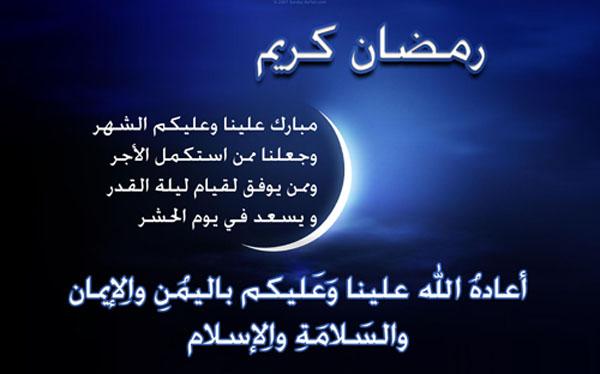 بالصور صور تهنئة رمضان , عيد على معارفك و هنيهم بطريقتك 1496 3
