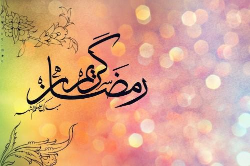 بالصور صور تهنئة رمضان , عيد على معارفك و هنيهم بطريقتك 1496 5