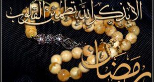 تحميل صور رمضان , تشكيلة منوعة بمناسبة الايام المفترجة