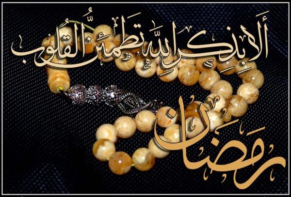 صورة تحميل صور رمضان , تشكيلة منوعة بمناسبة الايام المفترجة