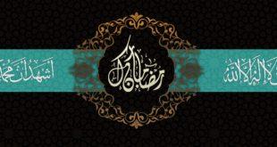 صور رمضان مبارك , احتفل بشهر الغفران مع اخوانك المسلمون