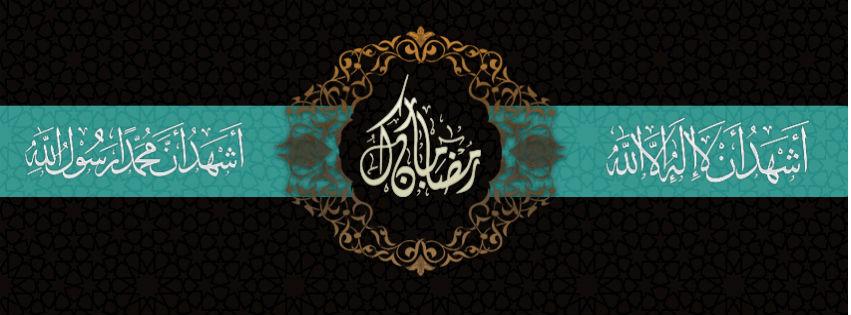 صوره صور رمضان مبارك , احتفل بشهر الغفران مع اخوانك المسلمون
