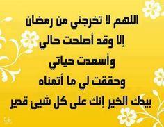 بالصور كلمات عن رمضان , حجات و مواقف مش موجوده غير فى شهر البركة 1502 10