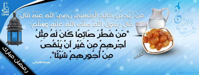 بالصور كلمات عن رمضان , حجات و مواقف مش موجوده غير فى شهر البركة 1502 11