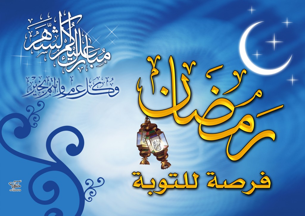 بالصور كلمات عن رمضان , حجات و مواقف مش موجوده غير فى شهر البركة 1502 12