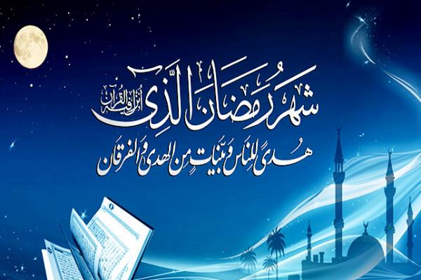 بالصور كلمات عن رمضان , حجات و مواقف مش موجوده غير فى شهر البركة 1502 16