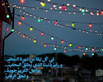 بالصور كلمات عن رمضان , حجات و مواقف مش موجوده غير فى شهر البركة 1502 17