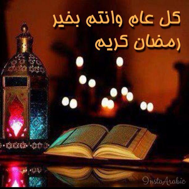 بالصور صور شهر رمضان المبارك , مفيش احلى من التفاصيل الرمضانية 1503 2
