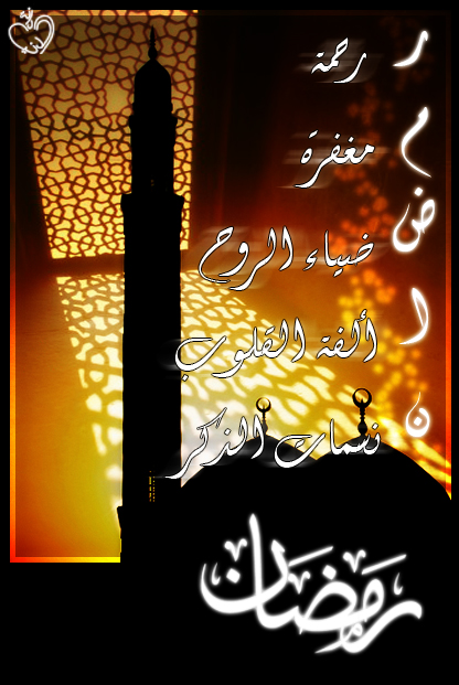 بالصور صور تهاني رمضان , عيد على حبايبك و اكسب قلبهم 1504 2