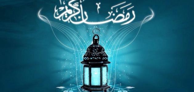 صوره صور رمضان الكريم , الشهر المبارك محتاج تهنئة لحبايبنا