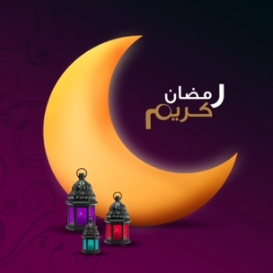 بالصور صور رمضان الكريم , الشهر المبارك محتاج تهنئة لحبايبنا 1505 2