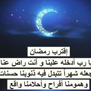 بالصور رسائل رمضان جديدة , احتفل و عيد على اسرتك بادعية و معايدات مميزة 1506 1