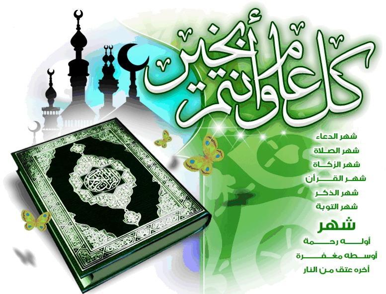 بالصور رسائل رمضان جديدة , احتفل و عيد على اسرتك بادعية و معايدات مميزة 1506 2