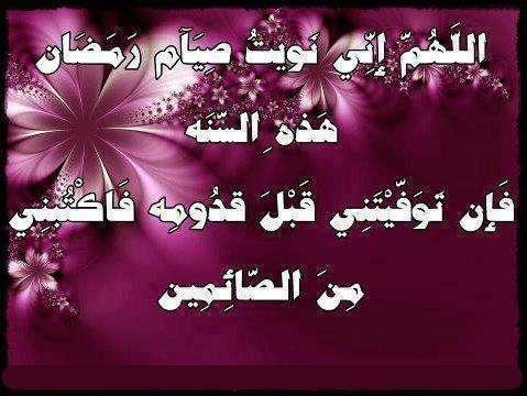 بالصور رسائل رمضان جديدة , احتفل و عيد على اسرتك بادعية و معايدات مميزة 1506 4