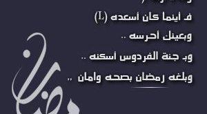 بالصور رسائل رمضان جديدة , احتفل و عيد على اسرتك بادعية و معايدات مميزة 1506 5 300x165