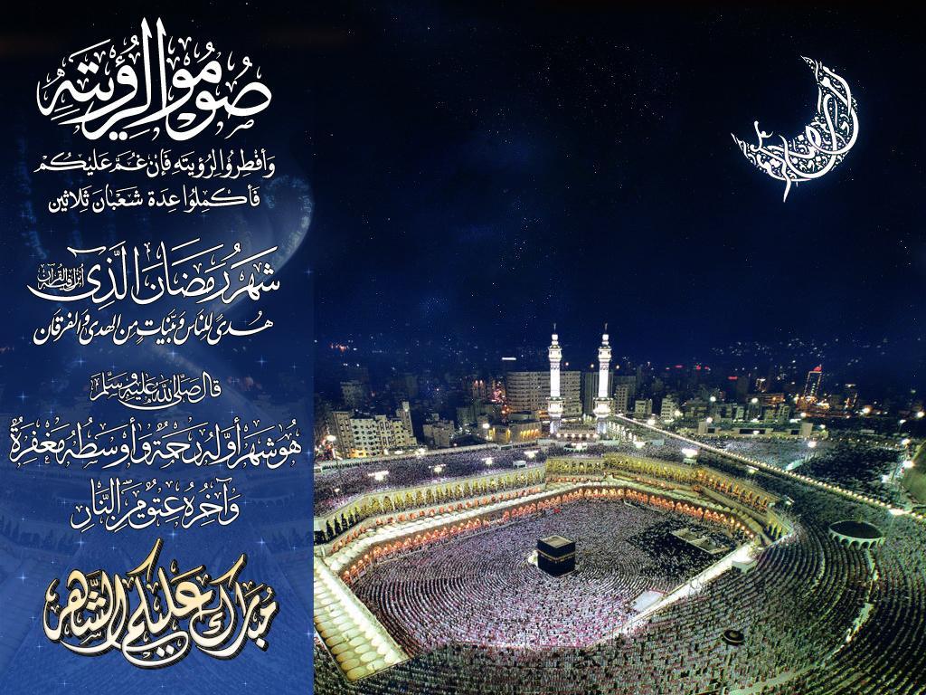 صوره تنزيل صور رمضان , حمل اجمل المناظر الرمضانية من هنا