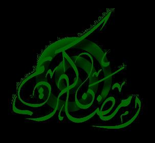 صورة رسائل رمضان كريم , هنى حبايبك فى شهر الخير و اوصل الود القديم