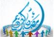 بالصور رسائل رمضان كريم , هنى حبايبك فى شهر الخير و اوصل الود القديم 1508 3 110x75