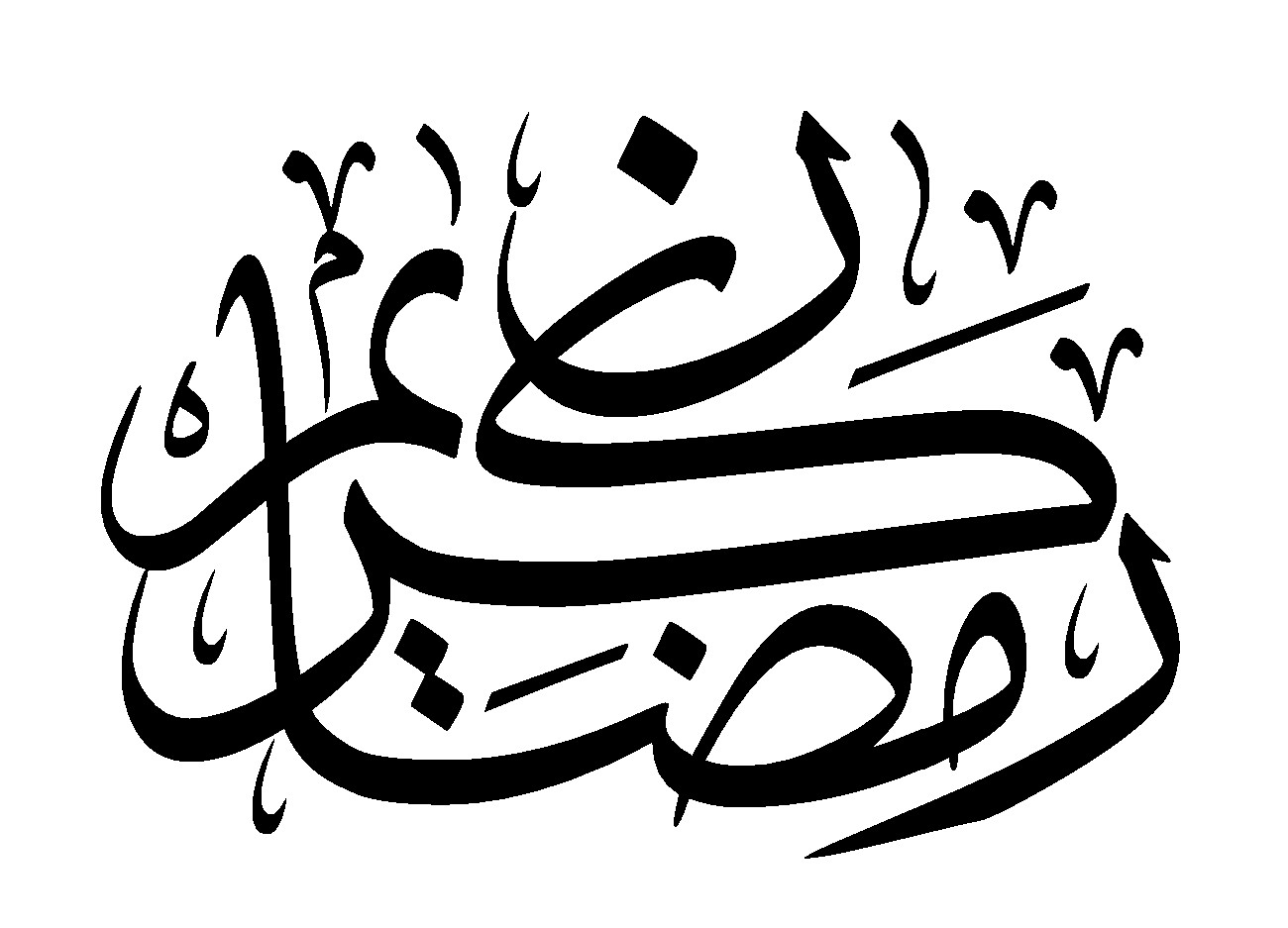 بالصور رسائل رمضان كريم , هنى حبايبك فى شهر الخير و اوصل الود القديم 1508 6