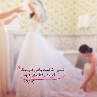 بالصور صور فستان عروس مكتوب عليه , امنيات و كلمات راقية بمناسبة الزفاف 1580 1
