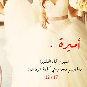 بالصور صور فستان عروس مكتوب عليه , امنيات و كلمات راقية بمناسبة الزفاف 1580 3