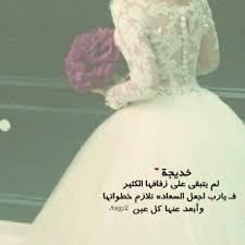 بالصور صور فستان عروس مكتوب عليه , امنيات و كلمات راقية بمناسبة الزفاف 1580 4