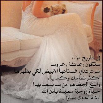 بالصور صور فستان عروس مكتوب عليه , امنيات و كلمات راقية بمناسبة الزفاف 1580 5