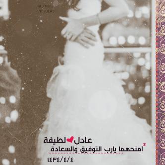 بالصور صور فستان عروس مكتوب عليه , امنيات و كلمات راقية بمناسبة الزفاف 1580 7
