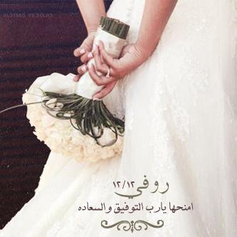 بالصور صور فستان عروس مكتوب عليه , امنيات و كلمات راقية بمناسبة الزفاف 1580