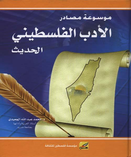 كتاب التحرير العربي 103 pdf