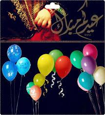 صورة صور العيد فرحه , ياسلام علي اجمل مناسبة