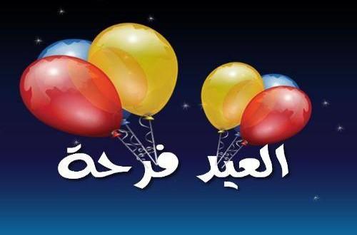صوره صور العيد فرحه , ياسلام علي اجمل مناسبة