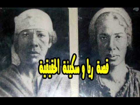 بالصور صور ريا و سكينة , اشرس امراتان قاتلى النساء 1602 5
