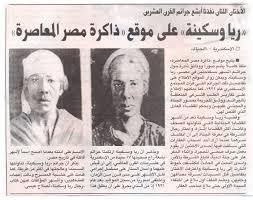 بالصور صور ريا و سكينة , اشرس امراتان قاتلى النساء 1602 9