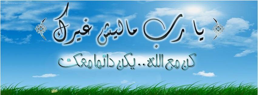بالصور صور اسلاميه غلاف , خلى خلفياتك دينية و عيش حلاوة الايام المباركة 1623 1