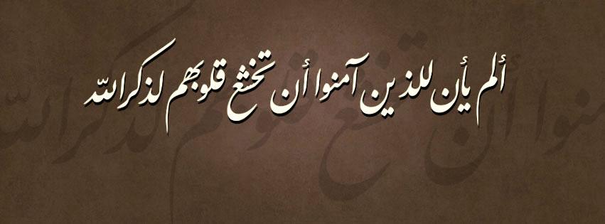 بالصور صور اسلاميه غلاف , خلى خلفياتك دينية و عيش حلاوة الايام المباركة 1623 2