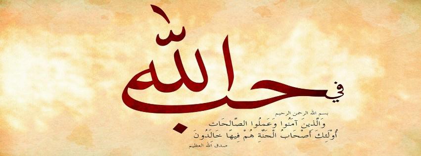 بالصور صور اسلاميه غلاف , خلى خلفياتك دينية و عيش حلاوة الايام المباركة 1623 6