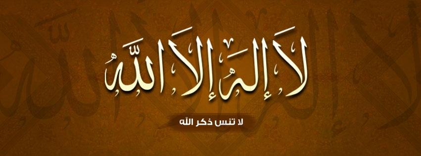صوره صور اسلاميه غلاف , خلى خلفياتك دينية و عيش حلاوة الايام المباركة